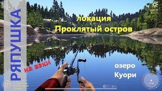 Русская рыбалка 4 - озеро Куори - Ряпушка с острова