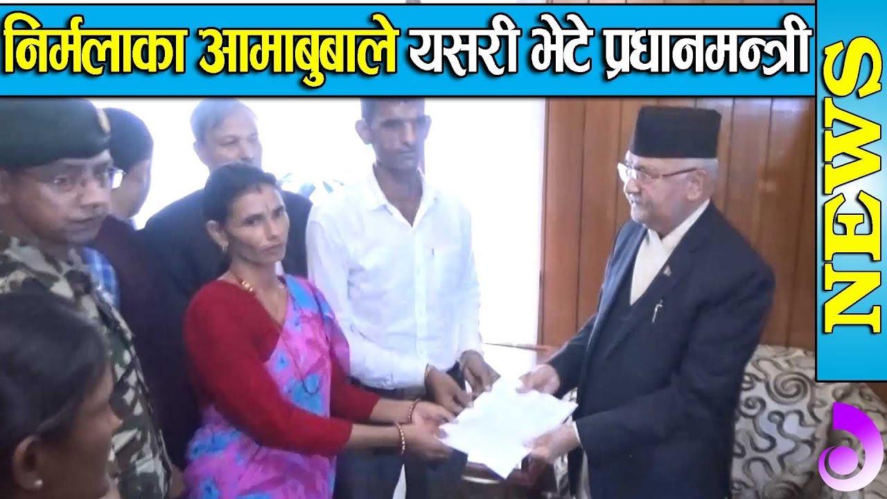 निर्मलाका आमाबुबाले यसरी भेटे प्रधानमन्त्री    Nirmala's Parents Meet with Prime Minister    KP OLI.