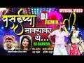 Vasaichya Nakyavar Ye   वसईच्या नाक्यावर ये   Latest Marathi Koligeet   DJ REMIX   Official Video Mp3