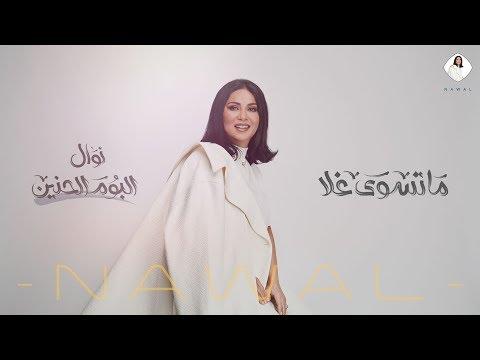 نوال الكويتية – ماتسوى غلا  (حصرياً) | ألبوم الحنين 2020