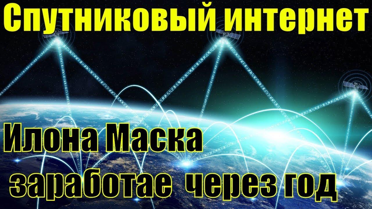 Спутниковый интернет Илона Маска  заработает через год
