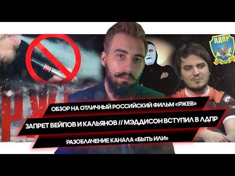 Разоблачение «Быть Или» // Обзор фильма РЖЕВ // Запрет кальянов и вейпов
