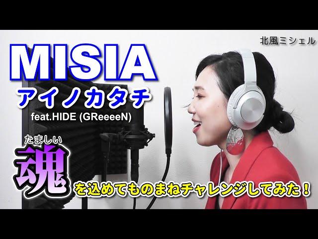 【アイノカタチ(MISIA feat.HIDE (GReeeeN)】を魂を込めてものまねチャレンジしてみました!《北風ミシェル》