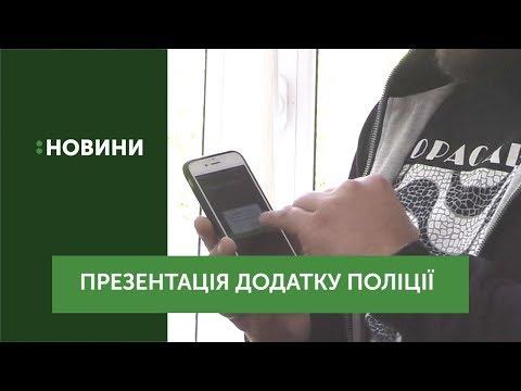 Безкоштовний мобільний застосунок «Моя поліція» представили в Ужгороді