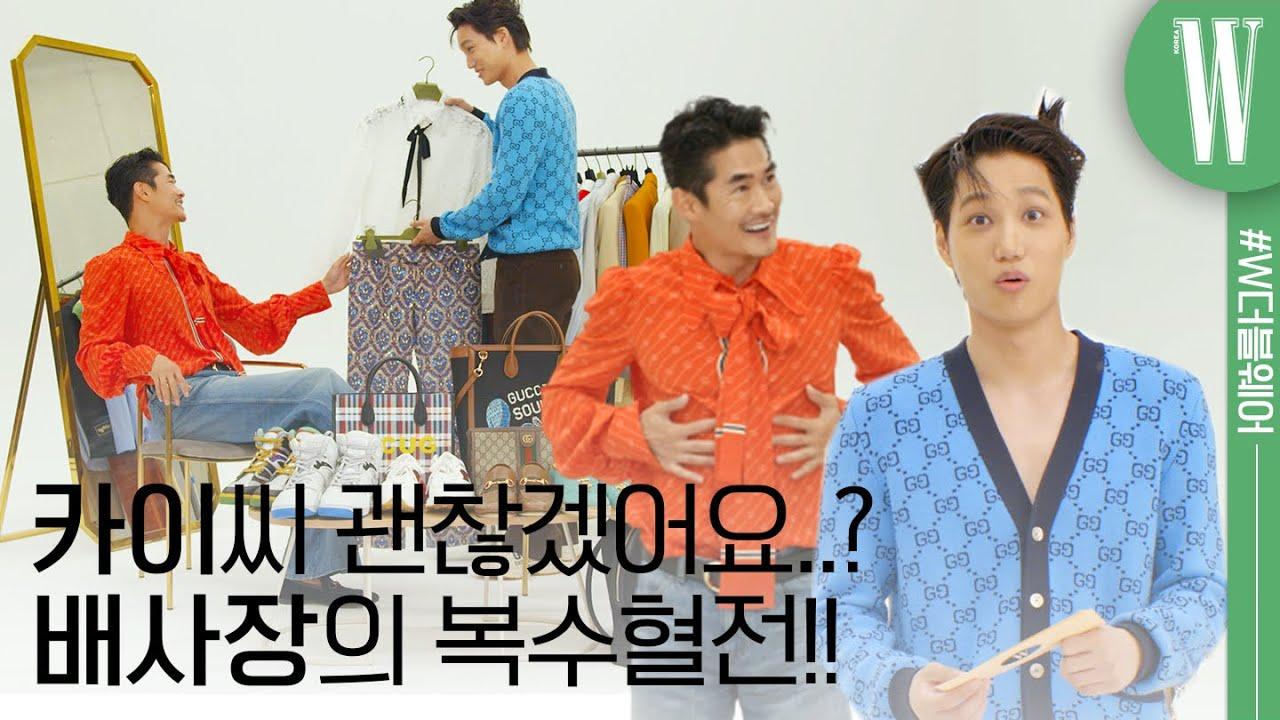 [ENG]악마는 정남이를 입는다 잡지사 ver. 카이씨 부캐라고 이래도 되나요? 찐당황 폭소지뢰💣 (엑소, EXO, KAI, 배정남) W더블웨어 by W Korea
