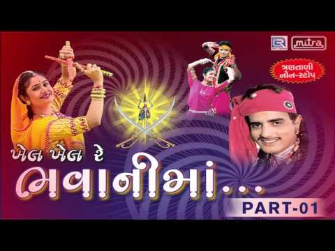 Khel Khel Re Bhavani Maa - 1 | 3 Tali Nonstop |  Gujarati Garba 2016 | Maniraj Barot | NAVRATRI 2016