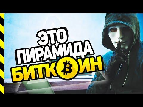 БИТКОИН - ЭТО ПИРАМИДА!