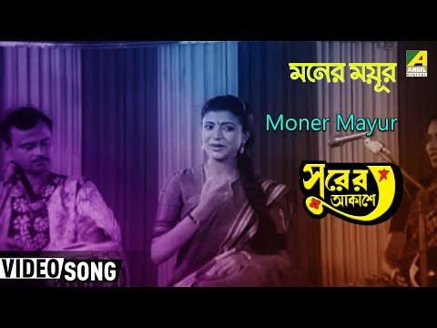 Moner Mayur | Surer Akashe | Bengali Movie Song | Asha Bhosle