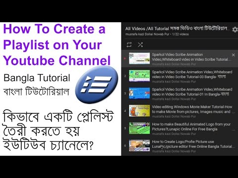 How to make a Youtube Playlist?How To Create a Playlist on Your Youtube Channel bangla videoবাংলা