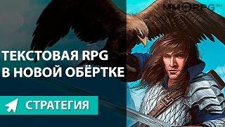 Текстовая RPG в новой обёртке