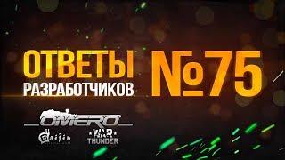 Что будет в ПАТЧЕ 1.79? ВСЁ О НОВЫХ СНАРЯДАХ ТОПОВ 1.77! Ответы разработчиков №75   War Thunder