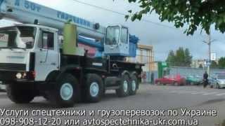 Аренда автокрана, спецтехника и грузоперевозки по Украине(, 2013-04-03T11:31:40.000Z)