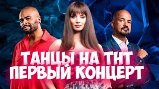 Танцы на ТНТ 6 сезон 16 выпуск Первый концерт. Анонс