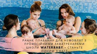 Школа плавання Немо 0680010022