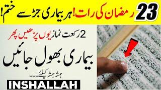 How to pray 2 Rakat Nafil Nimaz on 23rd Ramadan | Nafil Nimaz for healing from all kinds of diseases