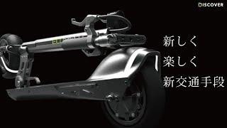 【ガジェット】新しい交通手段で通勤通学を楽しく!【EcoReco】