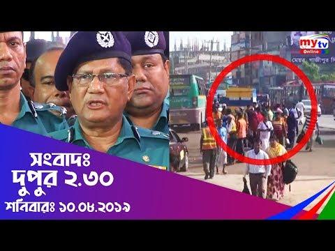 Bangla News Update | 02.30pm | 10.08.19 | Dengue News | Gorur Haat | Mytv News