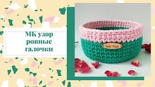 МК Узор ровные галочки/Ровные галочки/Трикотажная пряжа