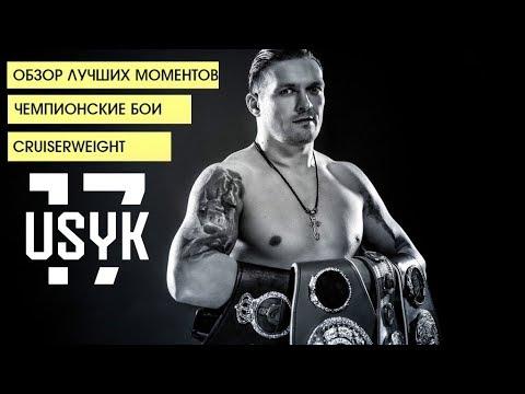 Александр Усик комментирует свои чемпионские бои (лучшие моменты) | English Subtitles