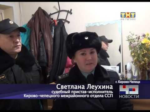 24 10 Судебные приставы в К Чепецке