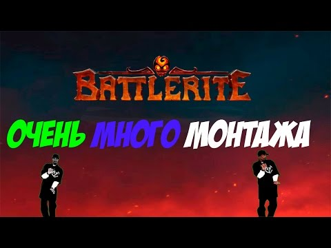 видео: МОНТАЖ battlerite | КАТАЕМ ЗА ЛЮСИ