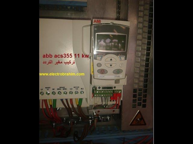mantage variateur abb acs355 11 kw ??????? ?????  ????? ???? ??????