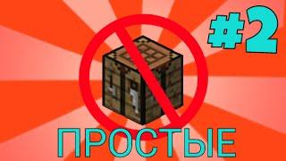 """Как скрафтить? Все Рецепты #2 """"Простое"""" в майнкрафт Minecraft"""