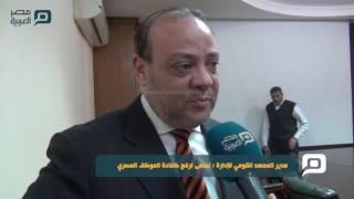 مصر العربية | مدير المعهد القومي للإدارة : نسعى لرفع كفاءة الموظف المصري