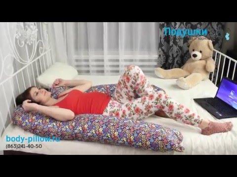 Как пользоваться подушкой для беременных фото