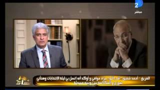 برنامج العاشرة أحمد شفيق: اللواء مراد موافي اتصل بي ليلة الانتخابات وهنأني بفوزي.. والمكالمة مسجلة