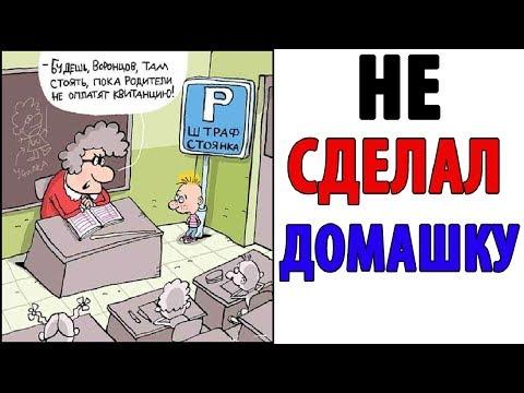 Лютые Приколы. КОГДА НЕ СДЕЛАЛ ДОМАШКУ (Угарные Мемы)
