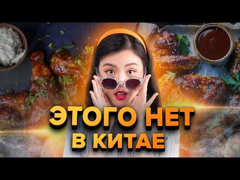 Китайские блюда, которых