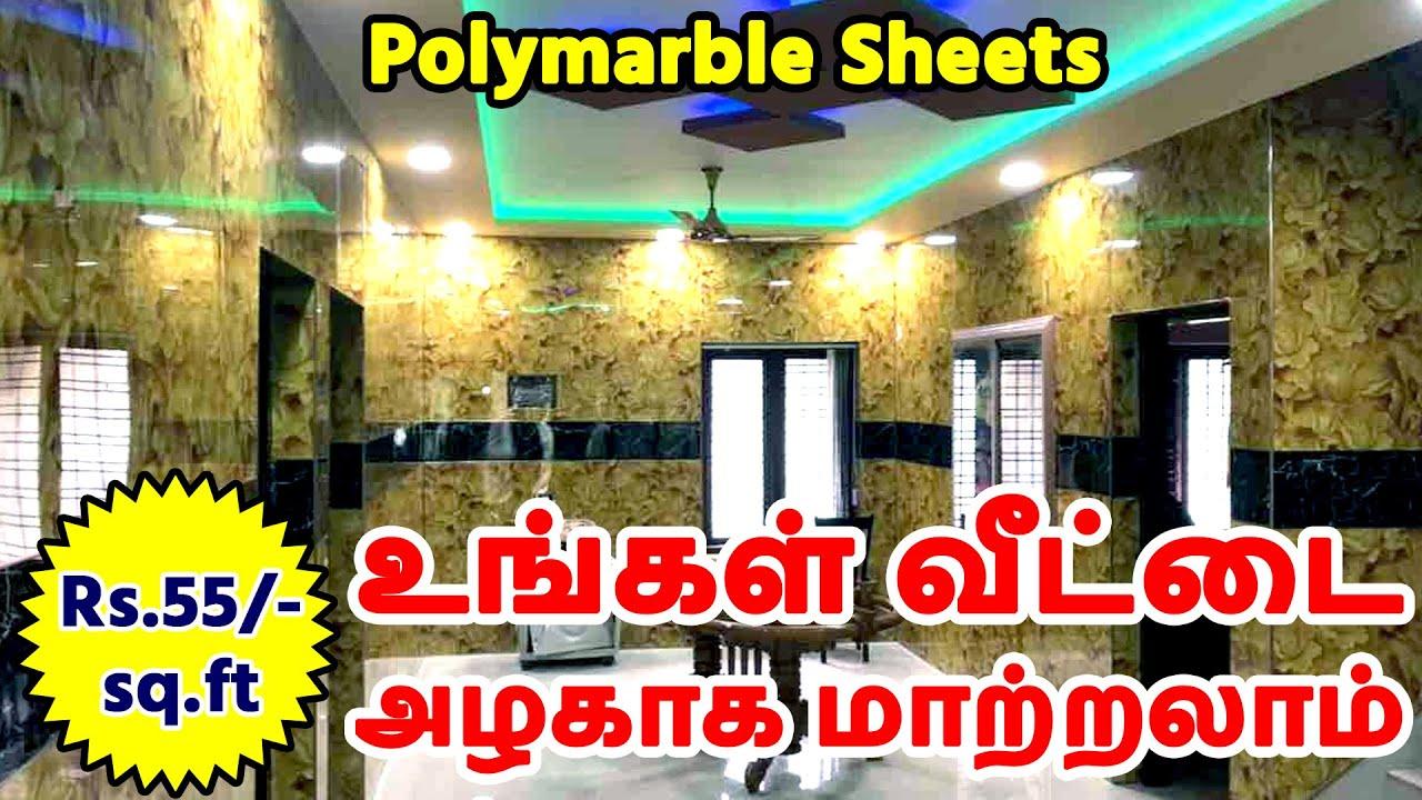 55 ரூபாயில் / sq.ft உங்கள் வீட்டை அரண்மனையாக மாற்றலாம் | Polymarble Sheets | Gayu Madurai Kitchen