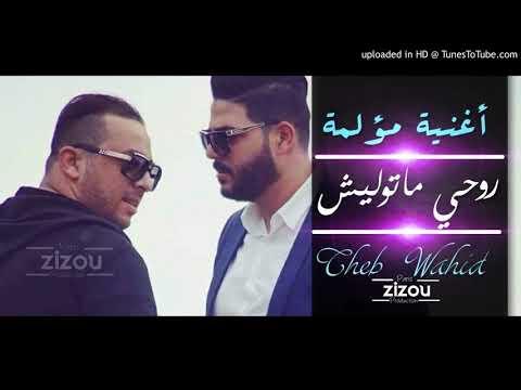 Cheb houssem et cheb wahid 2018اغتية مؤلمة روحي ما توليش