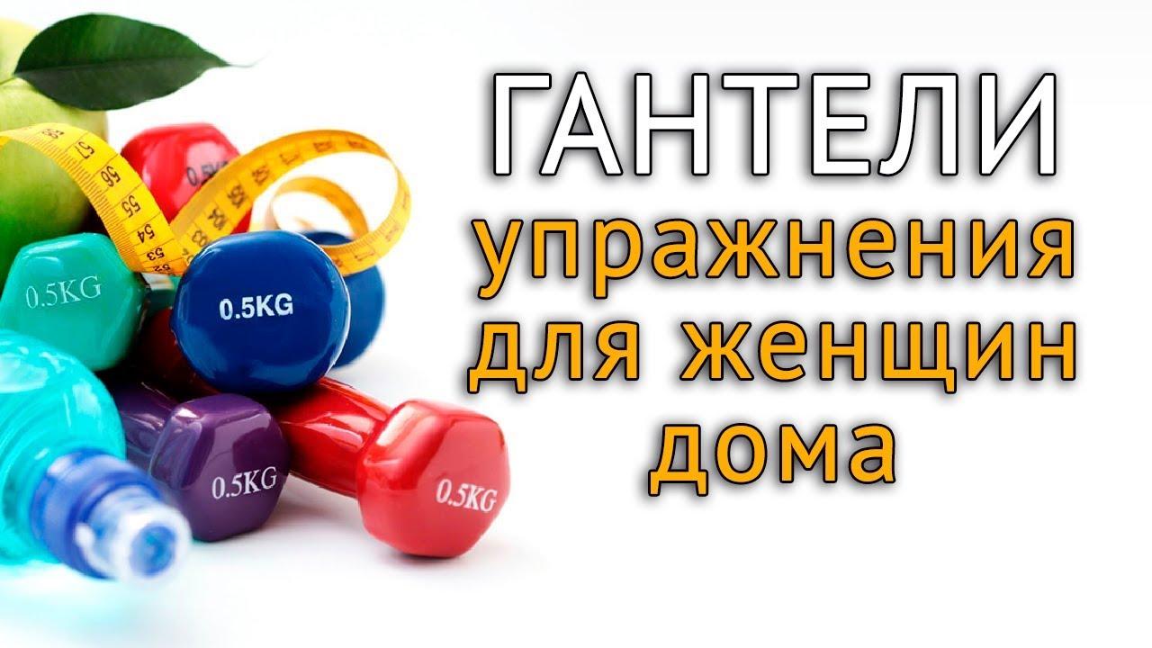Упражнения с гантелями дома на все группы мышц | комплекс упражнений для похудения женщины дома