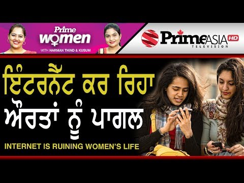 Prime Women 251 || Internet is Ruining Women`s Life