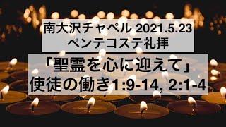 2021年5月23日聖日礼拝「聖霊を心に迎えて」使徒の働き1章9-14節、2章1-4節