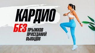КАРДИО без Прыжков Приседаний Выпадов Сжечь 300 калорий за 30 минут