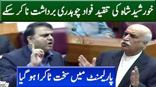 Khursheed Shah and Fawad Chudhary Face To Face In Parliament | Neo Tv