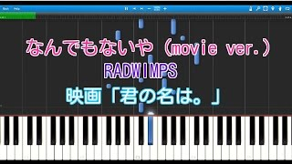 RADWIMPS - �Ȃ�ł��Ȃ��� (movie edit. + movie ver.)