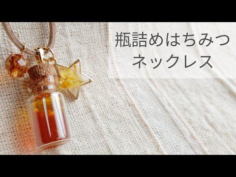 【UVレジン】瓶詰めはちみつのネックレス 作り方 resin recipe diy honey