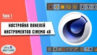 Урок 1. Редактирование панели инструментов Cinema 4D (УРОК № 1)