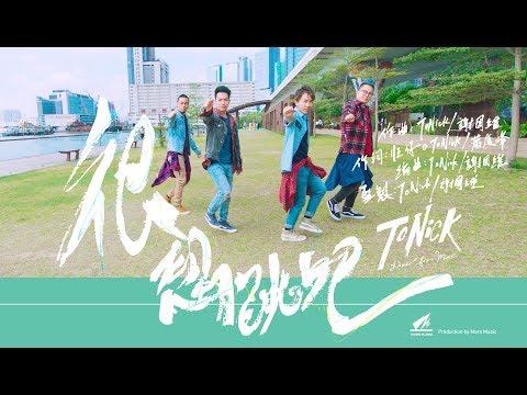 ToNick - 很想跳吧 (Official MV)