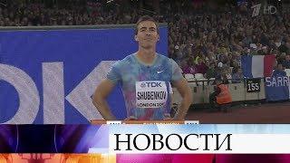 НаЧемпионате мира полегкой атлетике вЛондоне россиянин Сергей Шубенков взял «серебро».