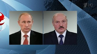 Вопросы развития отношений Москвы и Минска обсудили по телефону лидеры России и Белоруссии.