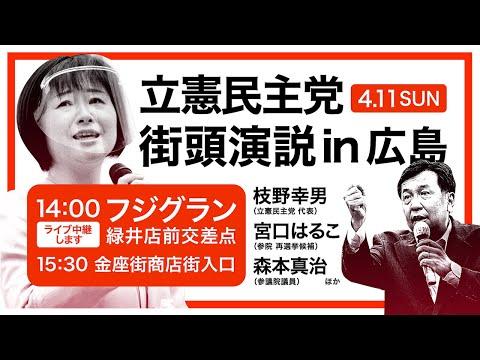 4月11日 14:00 宮口はるこ × 枝野幸男 街頭演説 in 広島 #あなたのための政治