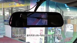 [광주 후방카메라] 마이티탑차,적외선후방카메라,룸미러모…
