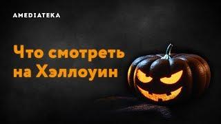 Что смотреть на Хэллоуин: Топ-5 сериалов