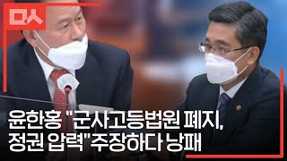 """윤한홍 """"군사고등법원 폐지, 정권 압력&quo…"""