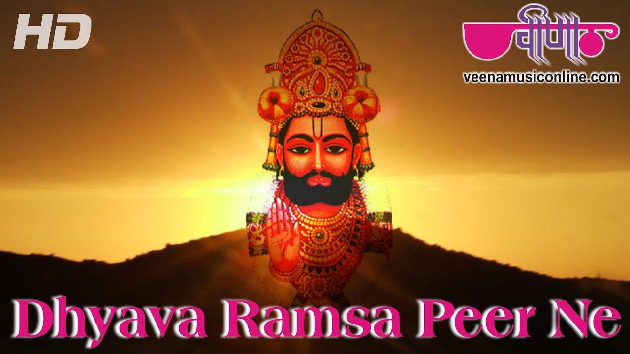 Ramsa Ne Dhyava (HD)   New Baba Ramdev ji Bhajans 2019   Rajasthani  Devotional Song